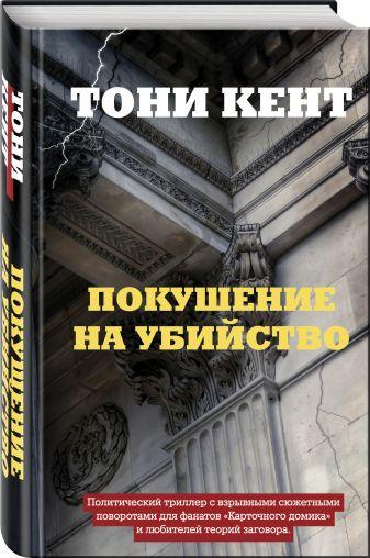 Тони Кент - Покушение на убийство обложка книги