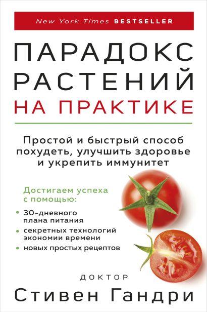 Парадокс растений на практике. Простой и быстрый способ похудеть, улучшить здоровье и укрепить иммунитет - фото 1