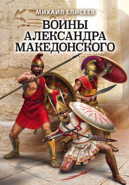 Воины Александра Македонского - фото 1