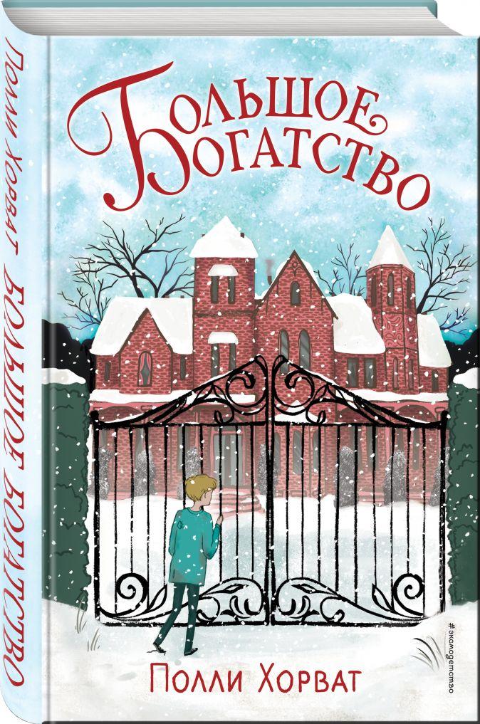 Полли Хорват - Большое богатство обложка книги