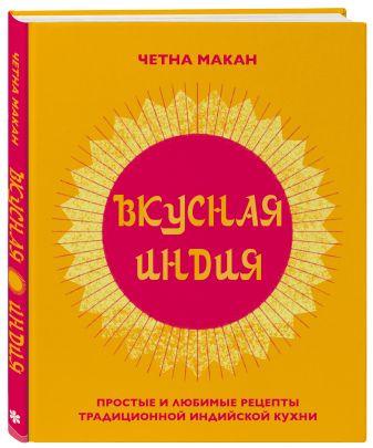 Четна Макан - Вкусная Индия. Простые и любимые рецепты традиционной индийской кухни обложка книги