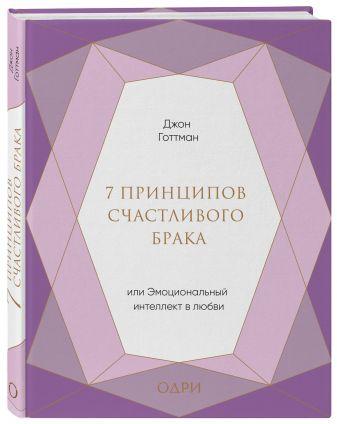 Джон Готтман - 7 принципов счастливого брака, или Эмоциональный интеллект в любви (подарочная) обложка книги