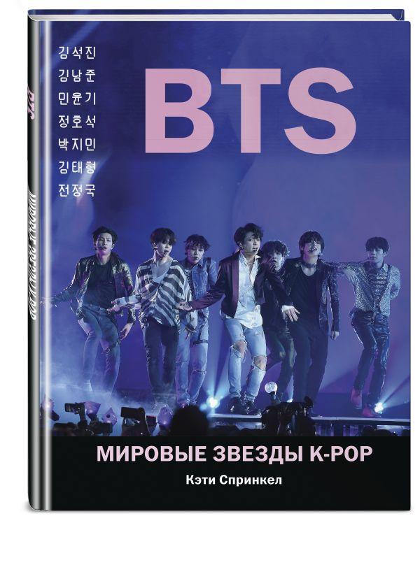 Спринкел Кэти BTS. Мировые звезды K-POP