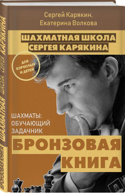 "Шахматы: обучающий задачник. ""Бронзовая книга"" - фото 1"