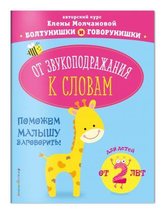 Е. Г. Молчанова - От звукоподражания к словам: для детей от 2-х лет обложка книги