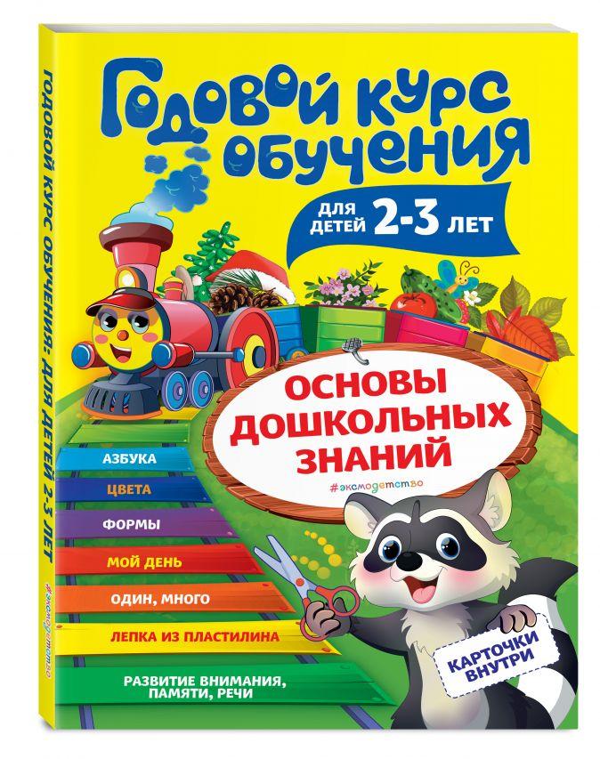 """А. В. Волох - Годовой курс обучения: для детей 2-3 лет (карточки """"Цвет и форма"""") обложка книги"""