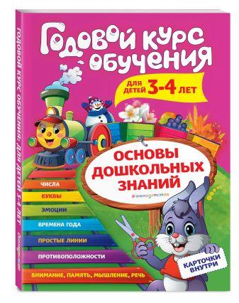 """А. В. Волох - Годовой курс обучения: для детей 3-4 лет (карточки """"Цифры"""") обложка книги"""
