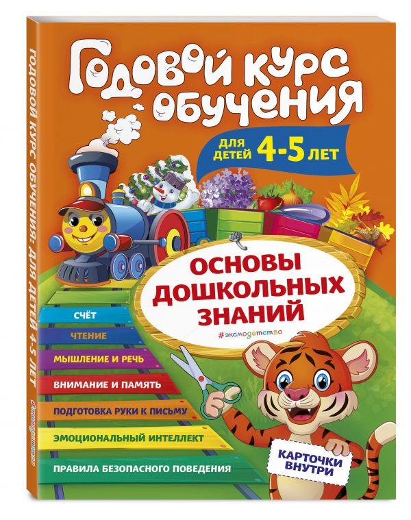 """Годовой курс обучения: для детей 4-5 лет (карточки """"Буквы"""") фото"""