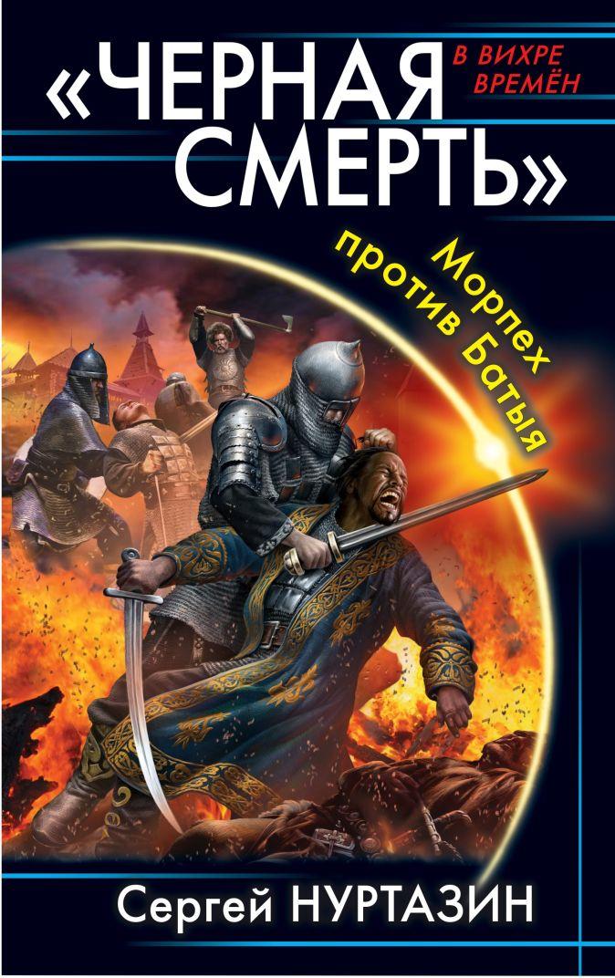 Нуртазин С.В. - «Черная смерть». Морпех против Батыя обложка книги
