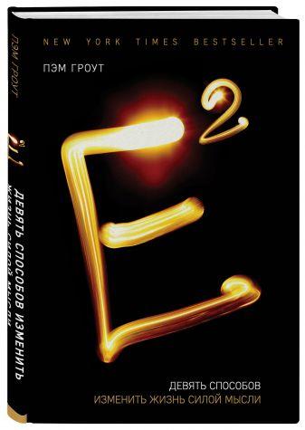 Пэм Гроут - Е2. Девять способов изменить жизнь силой мысли обложка книги