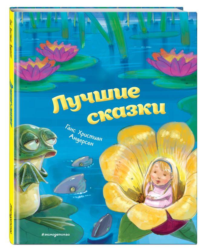 Ганс Христиан Андерсен - Лучшие сказки (ил. М. Пивоварского) обложка книги