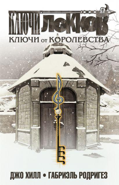 Ключи Локков. Том 4. Ключи от королевства - фото 1