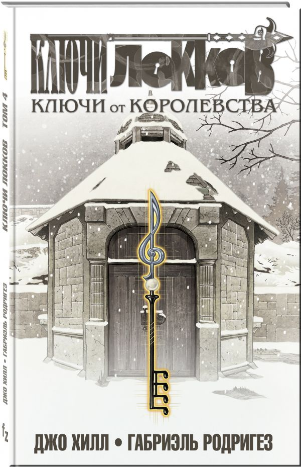 Ключи Локков. Том 4. Ключи от королевства фото