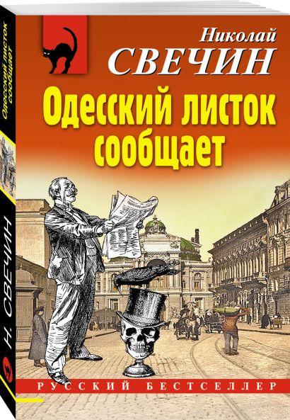 Одесский листок сообщает - фото 1