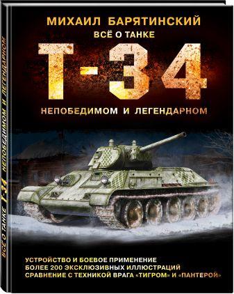 Михаил Барятинский - Т-34. Всё о танке непобедимом и легендарном обложка книги