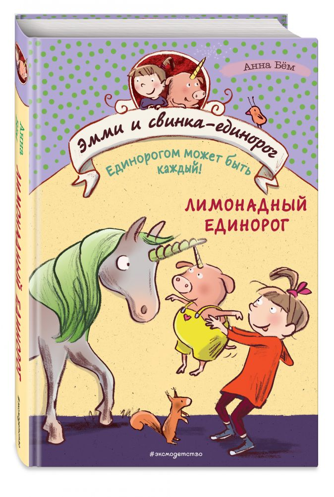 Анна Бём - Лимонадный единорог обложка книги