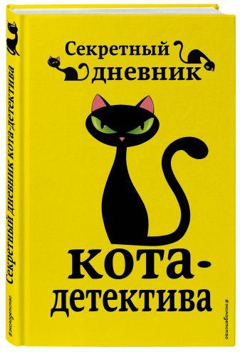 Под редакцией Н. Сергеевой - Секретный дневник кота-детектива обложка книги