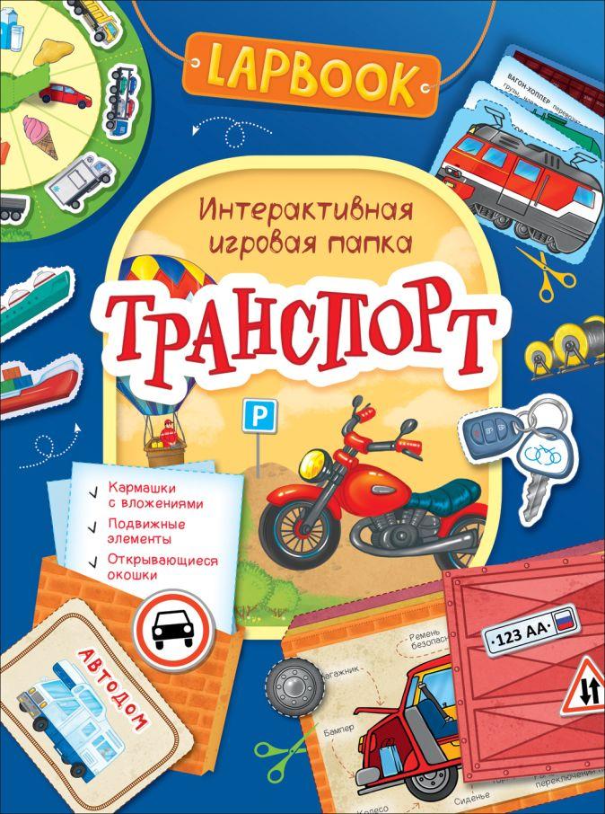 Котятова Н. И. - Lapbook. Транспорт. Интерактивная игровая папка обложка книги