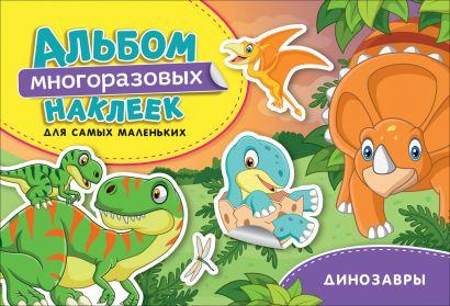 Динозавры. Альбом многоразовых наклеек для самых маленьких - фото 1