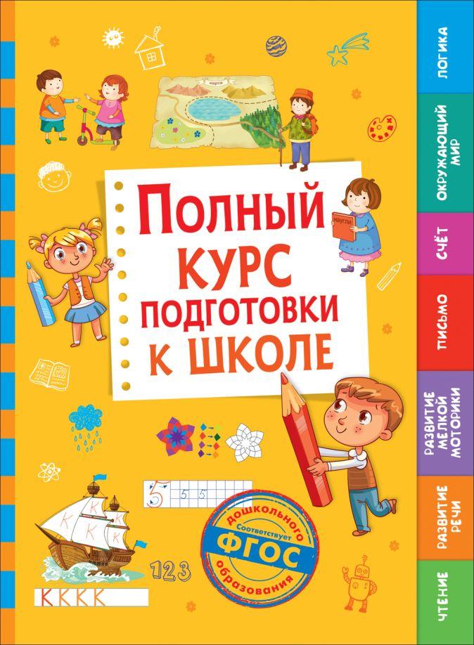 Беляева Т. И. - Полный курс подготовки к школе обложка книги