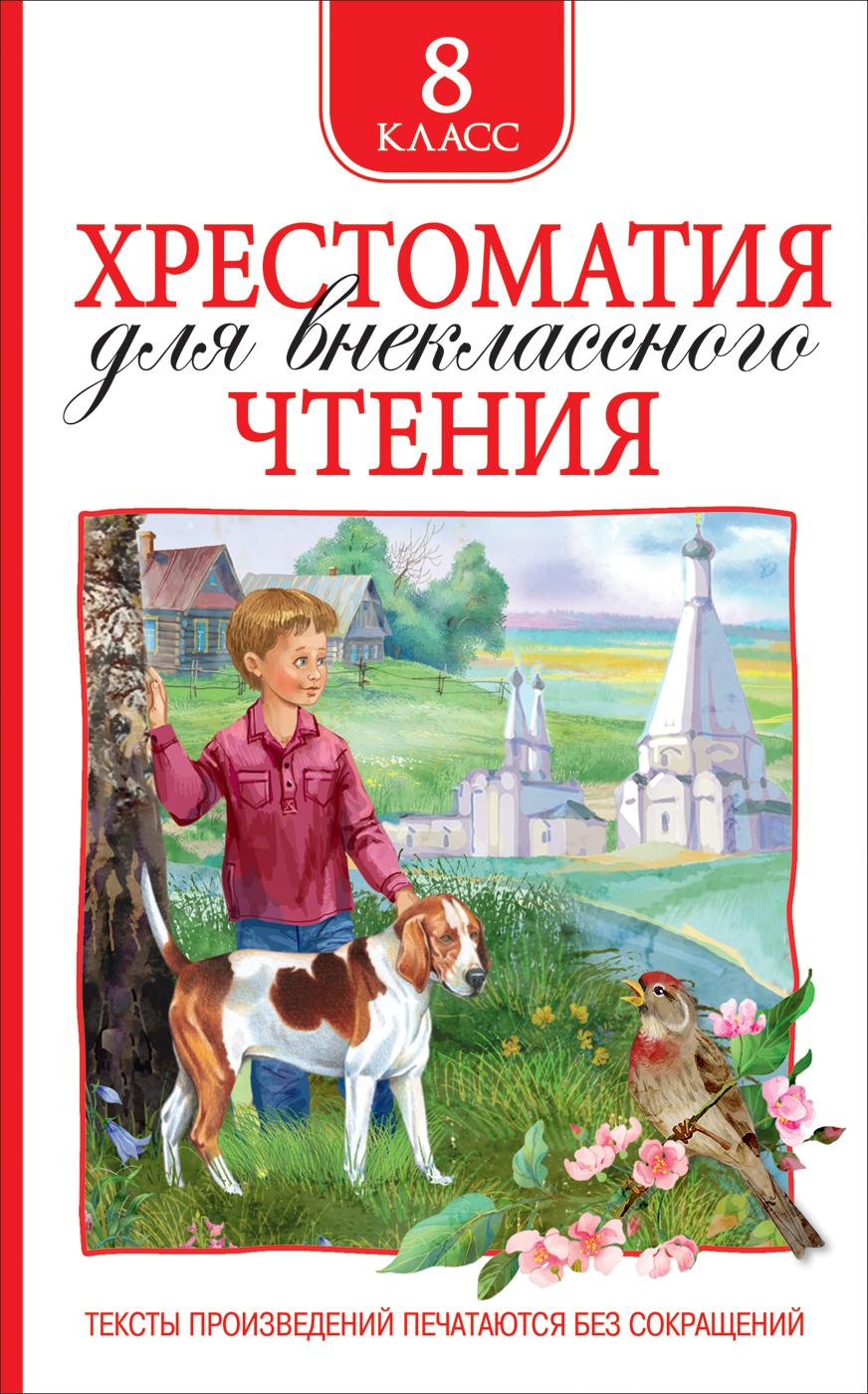 Лермонтов М. Ю., Гоголь Н. В. И и др. Хрестоматия для внеклассного чтения 8 класс
