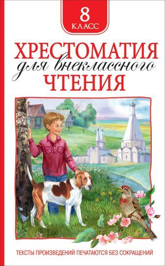 Лермонтов М. Ю., Гоголь Н. В. и и др. - Хрестоматия для внеклассного чтения 8 класс обложка книги