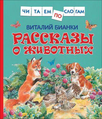 Бианки В.В. - Бианки В. Рассказы о животных обложка книги
