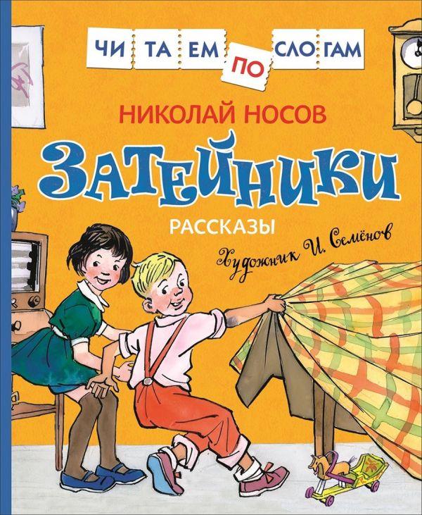 Носов Н. Затейники. Рассказы