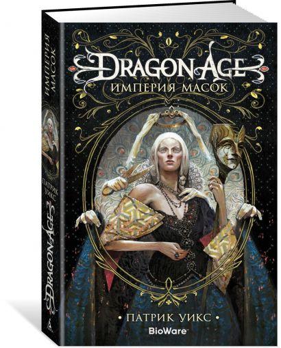 Dragon Age. Империя масок - фото 1