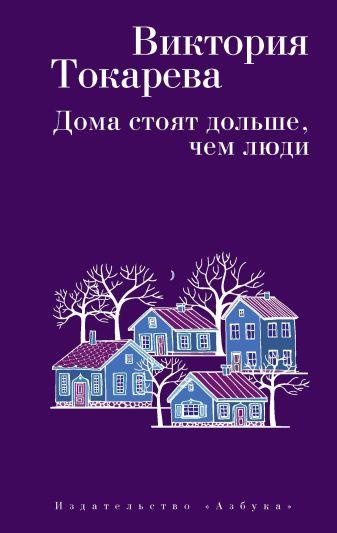 Токарева В. - Дома стоят дольше, чем люди обложка книги
