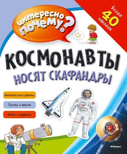 Космонавты носят скафандры (с наклейками) - фото 1