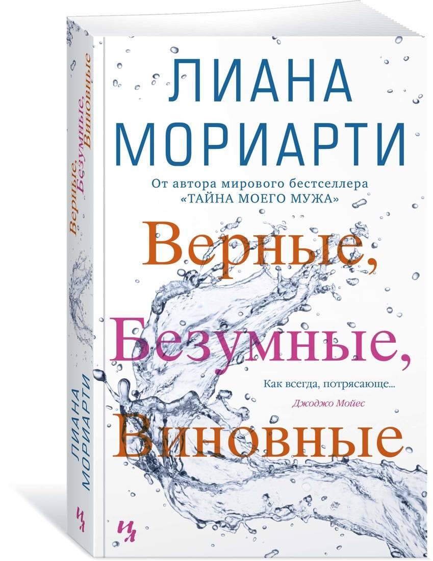 Мориарти Л. Верные