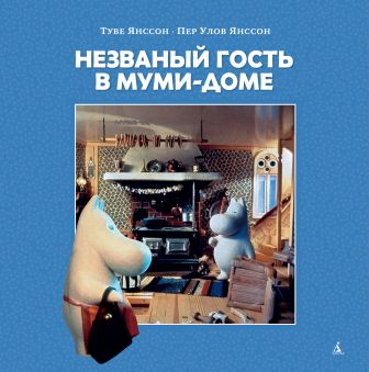 Янссон Т. - Незваный гость в Муми-доме обложка книги