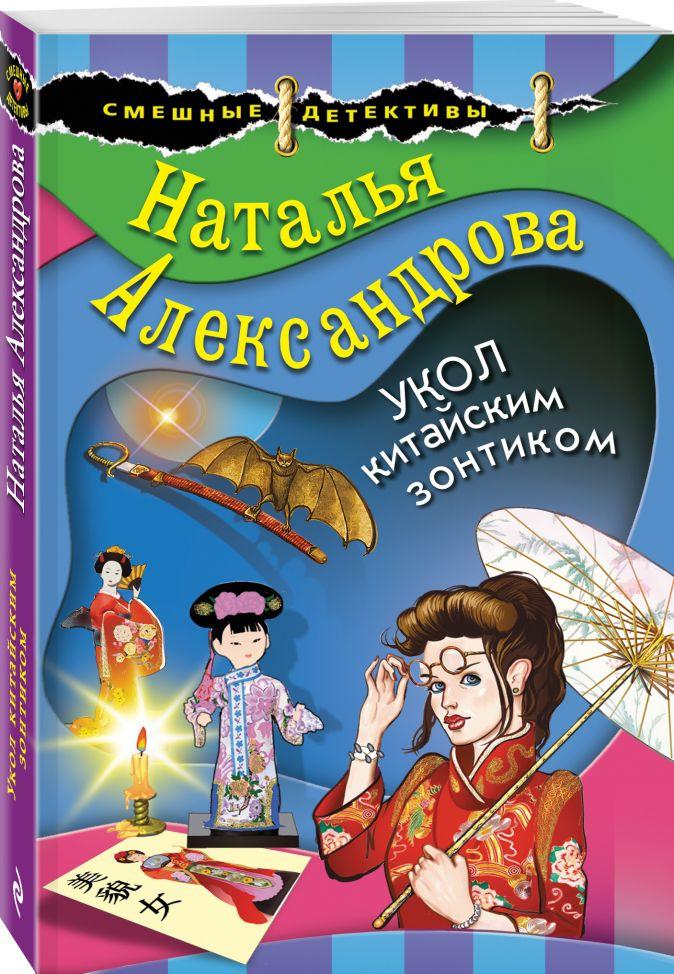 Наталья Александрова - Укол китайским зонтиком обложка книги