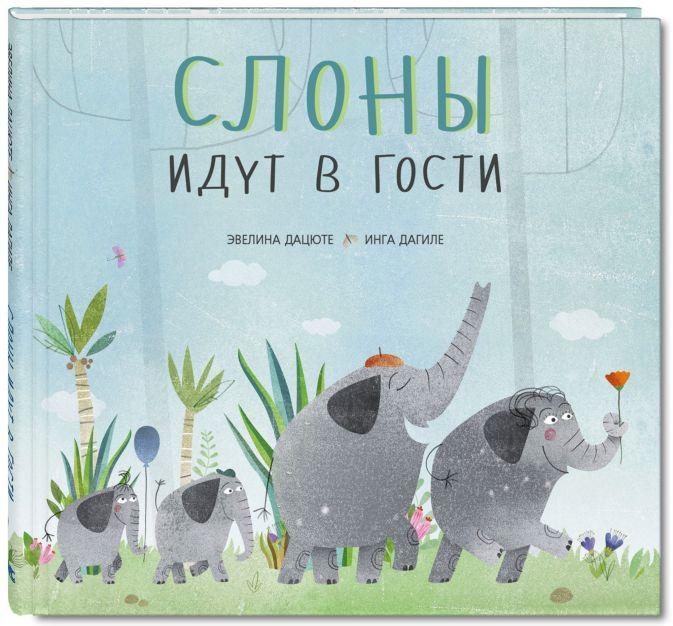 Дацюте Э. - Слоны идут в гости обложка книги