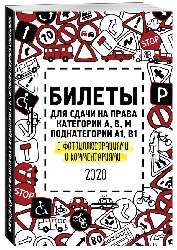 Zakazat.ru: Билеты для сдачи на права категории АВM, подкатегории A1, B1 с фотоиллюстрациями и комментариями на 2020 г.