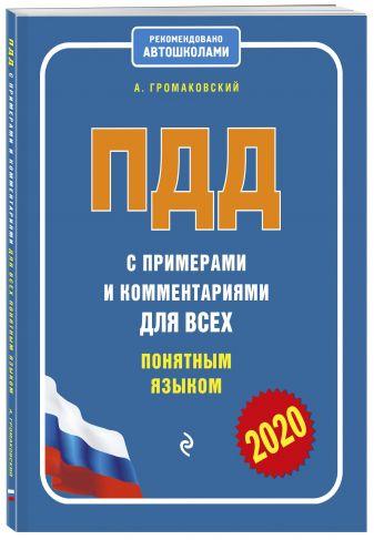 Громаковский А. - ПДД с примерами и комментариями для всех понятным языком (редакция 2020 года) обложка книги