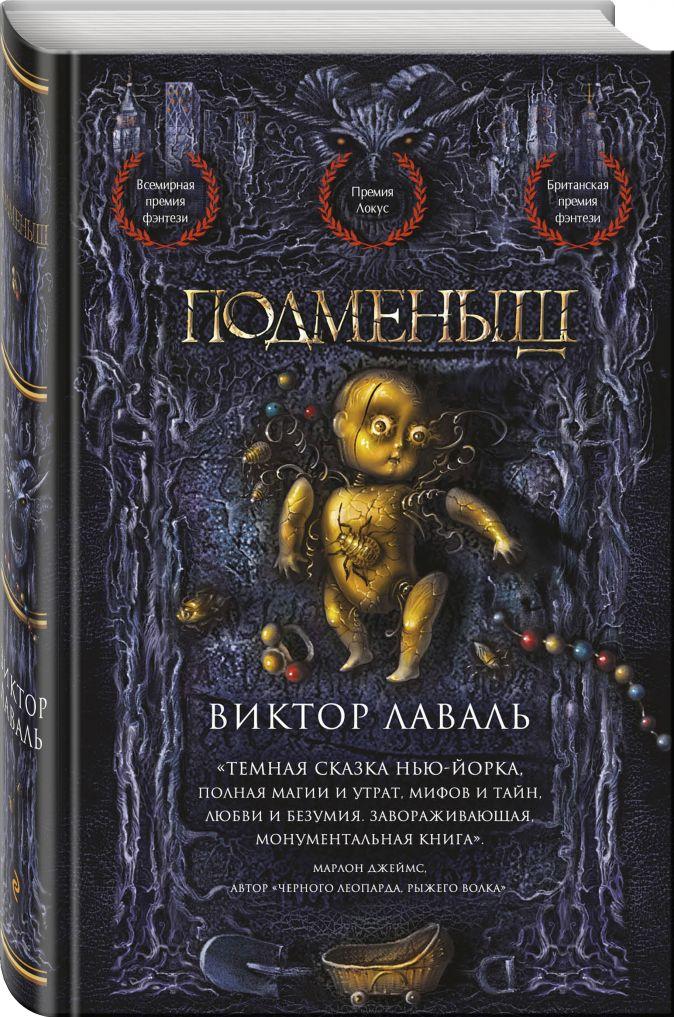 Виктор Лаваль - Подменыш обложка книги