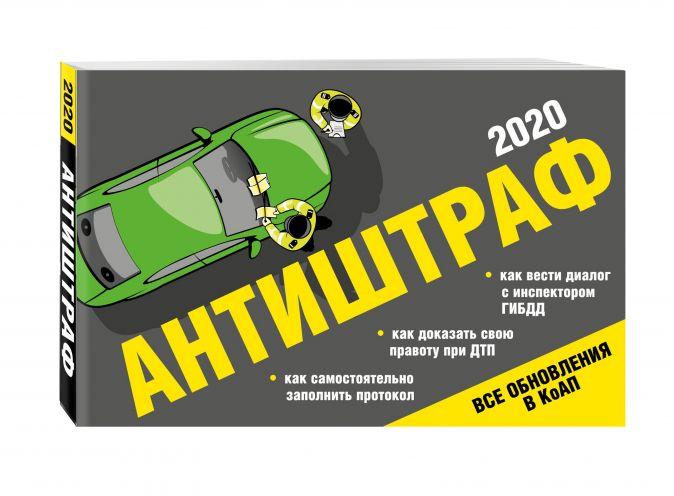 Антиштраф-2020