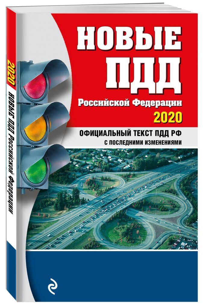 Новые ПДД РФ с изм. и доп. на 2020 год