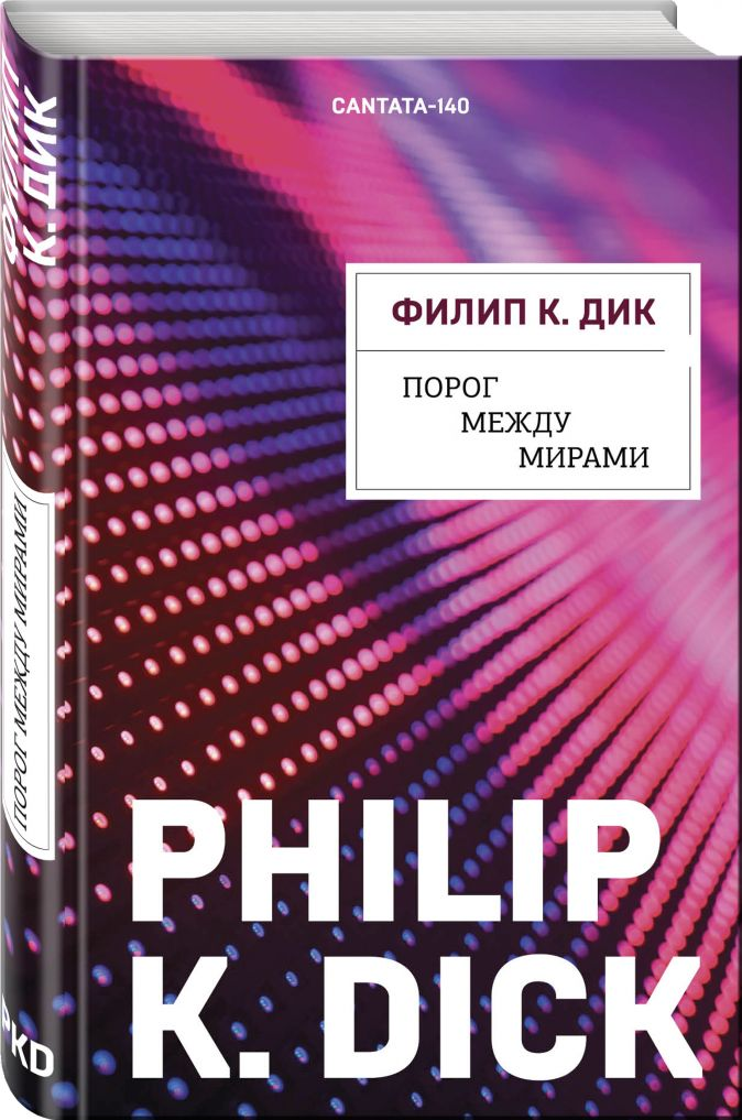 Филип К. Дик - Порог между мирами обложка книги