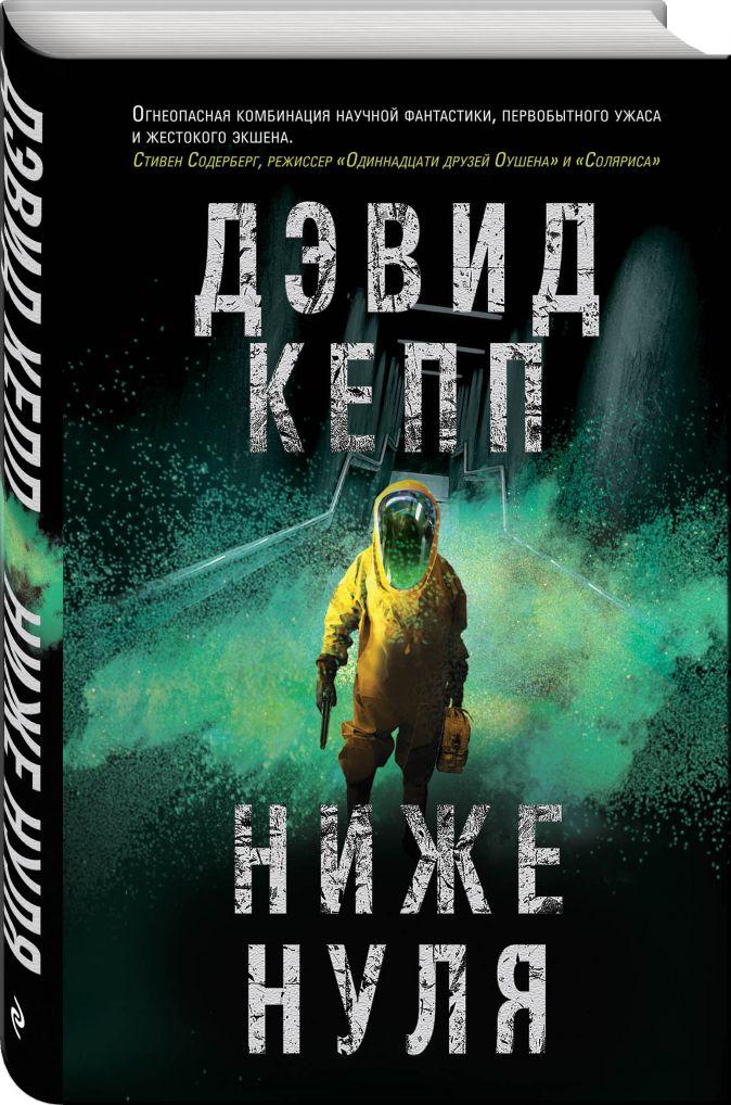 Дэвид Кепп - Ниже нуля обложка книги