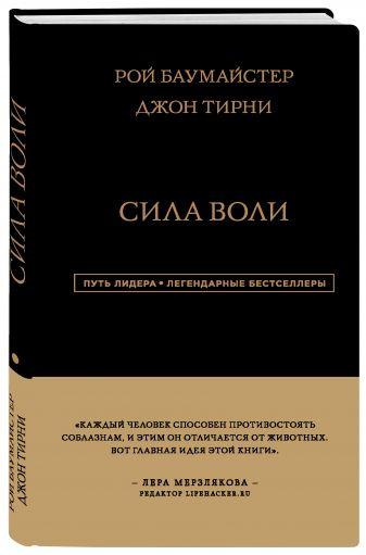 Рой Баумайстер, Тирни Джон - Сила Воли обложка книги