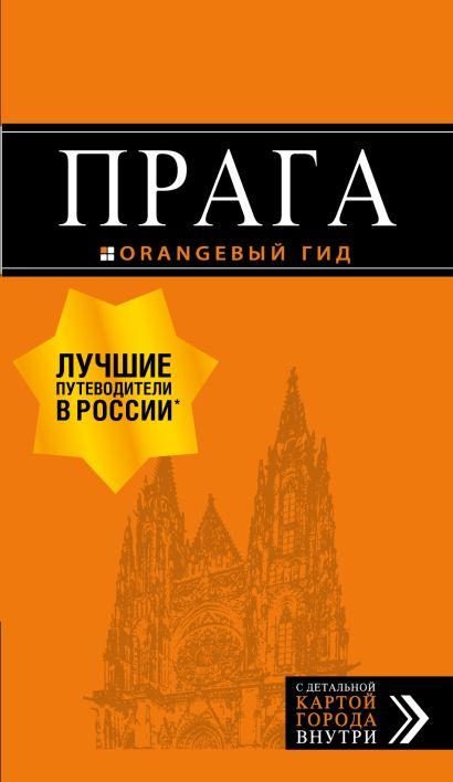 Прага: путеводитель + карта. 10-е изд., испр. и доп. - фото 1