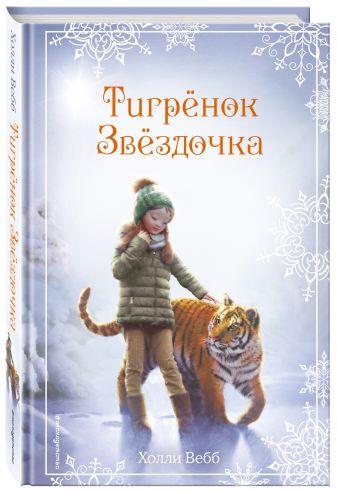 Холли Вебб - Рождественские истории. Тигрёнок Звёздочка (выпуск 8) обложка книги