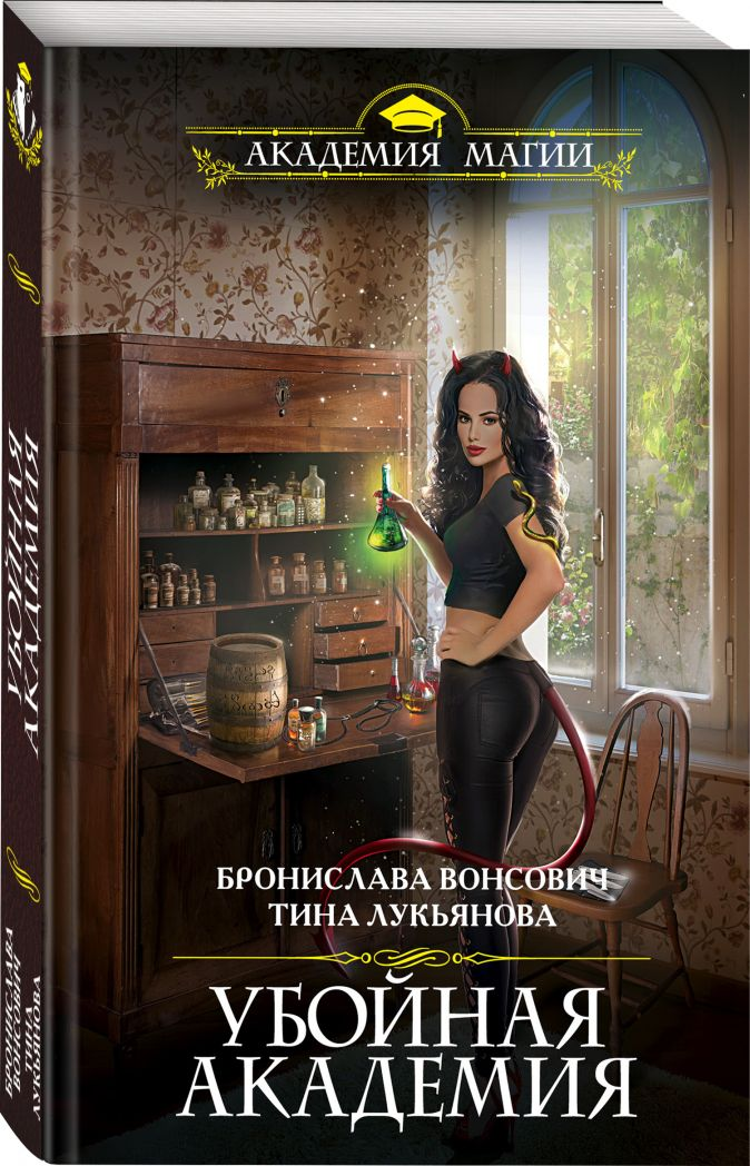 Убойная Академия Бронислава Вонсович, Тина Лукьянова