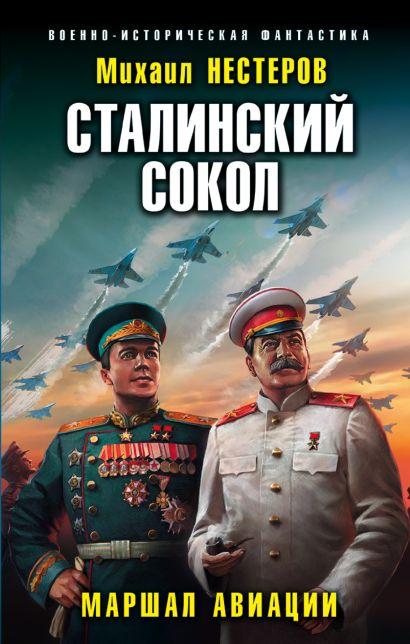 Сталинский сокол. Маршал авиации - фото 1