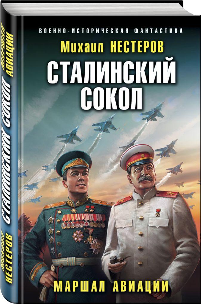 Михаил Нестеров - Сталинский сокол. Маршал авиации обложка книги