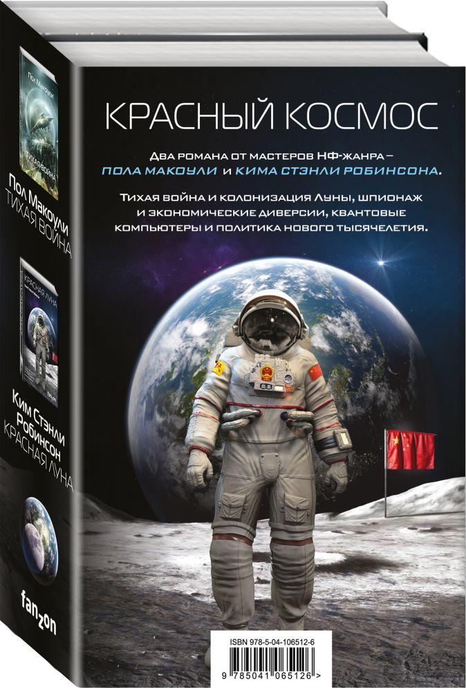 Ким Стэнли Робинсон, Пол Макоули - Красный Космос обложка книги
