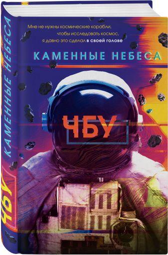 ЧБУ - Каменные небеса обложка книги